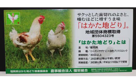 はかた地鶏のもも肉