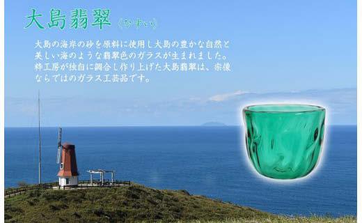 大島翡翠ぐい呑み NM-10GR