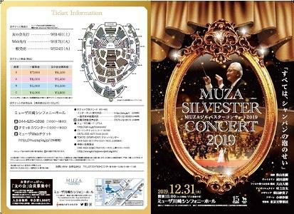 12月31日大晦日に開催「MUZAジルベスターコンサート2019」S席ペア招待券(グッズ付き)