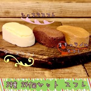 川崎名産品 ふるさと冷凍便 柿生ちいさいスフレ3種詰め合わせ