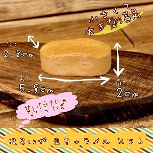 川崎名産品 ふるさと冷凍便 柿生ちいさいスフレキャラメル詰め合わせ