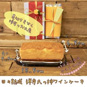 川崎名産品 日々熟成 禅寺丸の柿ワインケーキ