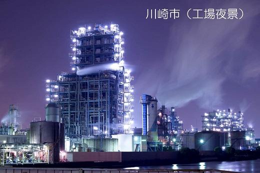 【川崎市】JTBふるさと納税旅行クーポン(15,000円分)