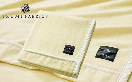 イズミファブリックス ホワイトカシミヤ毛布