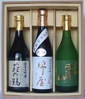 栗原3酒蔵の純米大吟醸『綿屋・栗駒山・萩の鶴』飲み比べ3本詰合せ