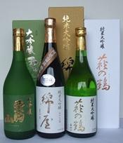 栗原3酒蔵の純米大吟醸「綿屋・栗駒山・萩の鶴」飲み比べ3本詰合せ