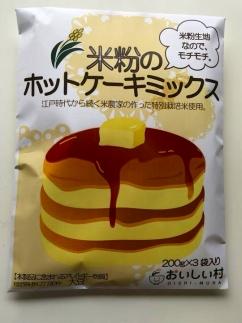 グルテンフリーの米粉のホットケーキmix1袋(200g入×3)を5袋