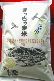 まっきゃま米【精米】(特別栽培ブランド米、コシヒカリ)