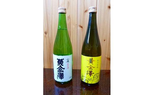 B-05 清酒黄金澤2本セット