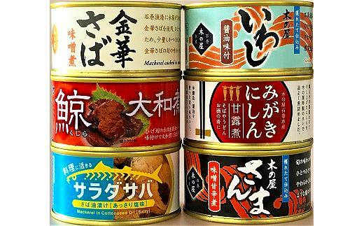 A-06木の屋特選缶詰6缶セット