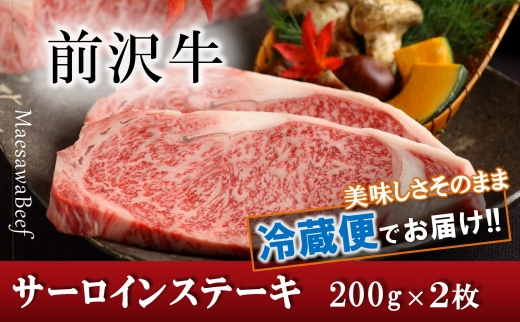 前沢牛サーロインステーキ200g×2枚セット【冷蔵発送】