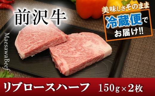 前沢牛リブロースハーフステーキ150g×2枚セット【冷蔵発送】