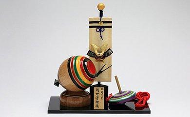 【AB073-NT】佐世保独楽 祝 端午セット