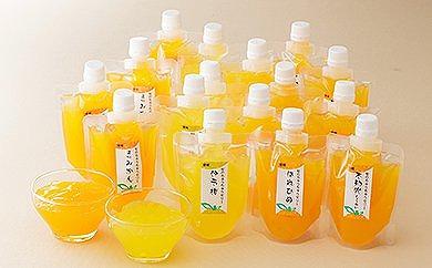 <オレンジフーズ>ちゅうちゅうゼリー16本セット(4種詰合せ)