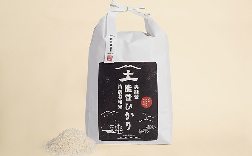 特別栽培米奥能登能登ひかり(玄米)5kg