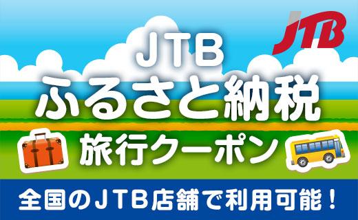 【沼津市】JTBふるさと納税旅行クーポン(30,000円分)