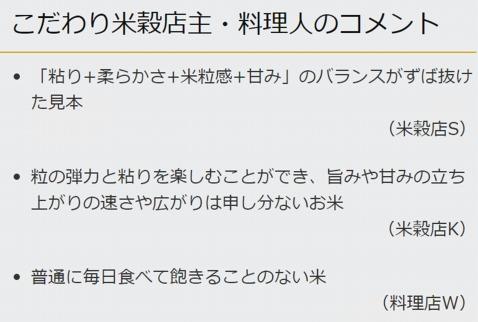 【令和元年度新米!数量限定!】福井県産いちほまれ5㎏