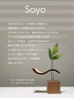 【Soyo】「そよ風」をモチーフにした竹のオブジェ(一輪刺し)
