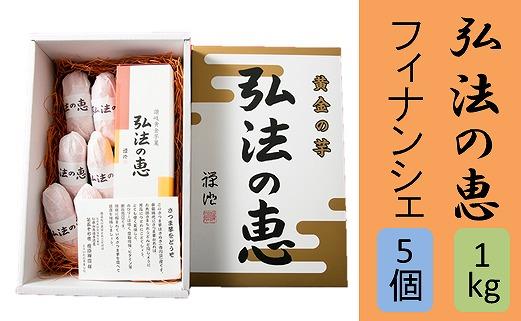 弘法の恵1kg・フィナンシェ5個入