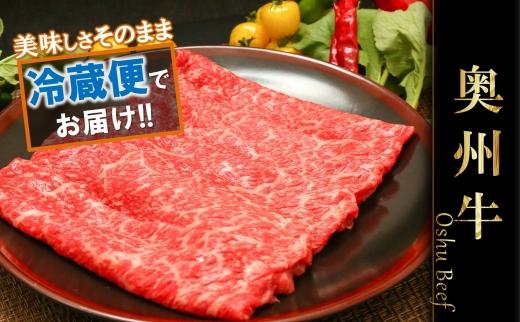 奥州牛モモ(300g)【冷蔵発送】ブランド牛肉