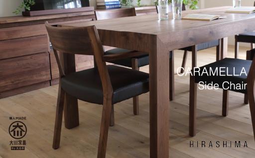 HIRASHIMAの丹精込めた家具CARAMELLASideChairホルン(本革)★2種類の天然無垢材から選べます(ウォールナット・オーク)、張り生地の色を3色から選べます。ワンランク上の空間を演出します。