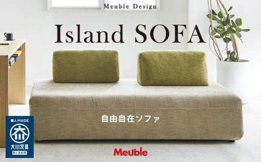 モーブル社の笑顔が集う幸せの「アイランドソファ」(2色有り)★まさにアイランド、みんなが集い、笑顔の花が満開に。寝ころんだり、座ったり、腰かけたり、もたれたり、ここは自由の島「アイランドソファ」