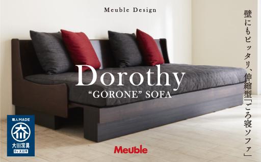 モーブル社話題の「ごろ寝ソファ」ドロシー200(オーク無垢材使用)★「座る」「くつろぐ」「寝る」ひとつで三役!みんなにこの上でゴロゴロして欲しい、そんな想いの「ごろ寝ソファ」。一人で簡単に伸縮できます。