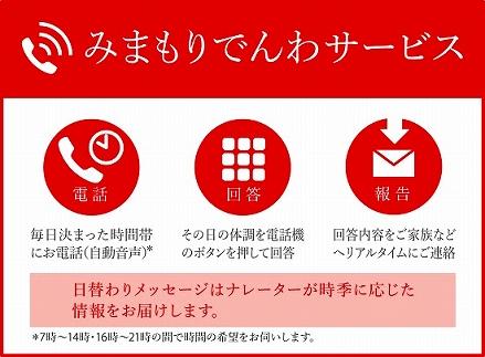 みまもりでんわサービス[固定電話コース](3カ月)