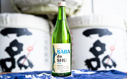 ★話題★サバ専用日本酒 「サバデシュ」 720ml×1本