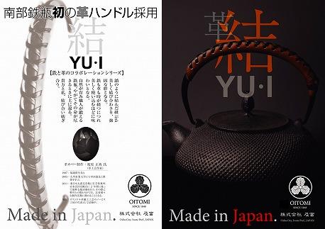 南部鉄器鉄瓶平成丸アラレ(るり色)革ハンドル仕様