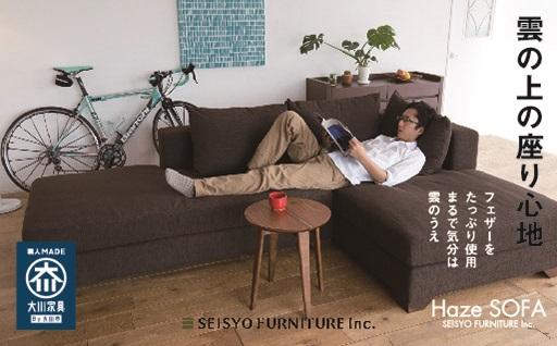 創業60年、国産ソファメーカー生松工芸の上質ソファ「ヘイズ」★スモールフェザーの座り心地は、まるで雲のうえで雲に積み込まれているような上質感。これぞニッポンスタイルのソファ!