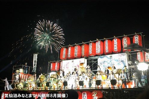 【気仙沼市、気仙沼大島】JTBふるさと納税旅行クーポン(30,000円分)