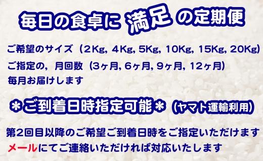 【定期便】生産者限定契約栽培南魚沼しおざわ産コシヒカリ(4Kg×3ヶ月)