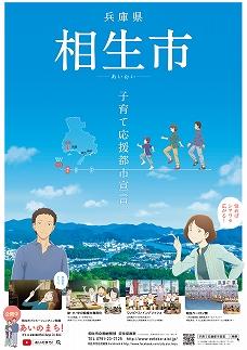 【相生市】JTBふるさと納税旅行クーポン(15,000円分)