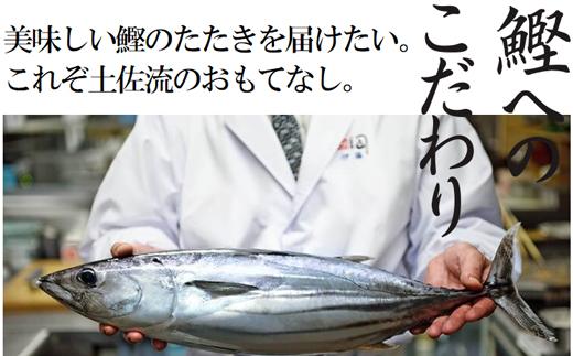 【期間限定】土佐料理司高知本店 鰹たたき腹2節セット