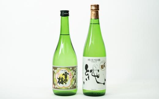 ★全国新酒鑑評会『金賞受賞』★本醸造・純米吟醸2本セット(雪中梅・〆張鶴)