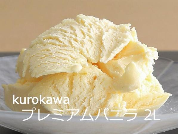 kurokawaプレミアムバニラ2L