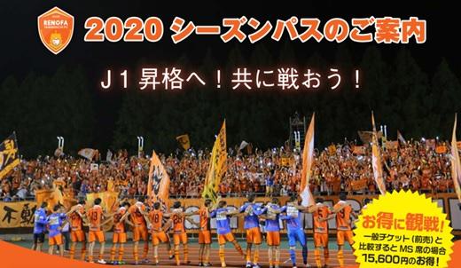 レノファ山口 2020シーズンパス(BA席一般)