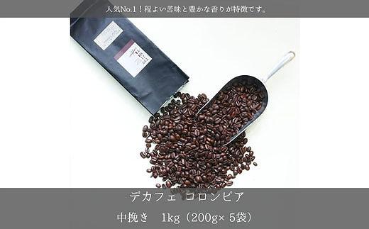 【ポイント交換専用】デカフェ コロンビア 【中挽き】1kg(200g×5袋)安心安全カフェイン除去液体二酸化炭素