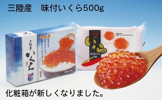 三陸産「味付いくら」500g