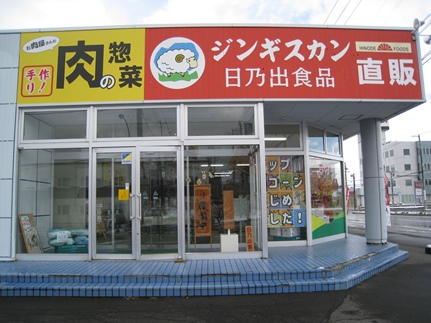 日乃出ジンギスカン バラエティー5袋セット