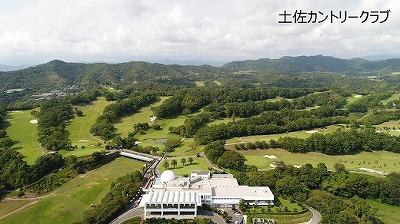 【芸西村】JTBふるぽWEB旅行クーポン(15,000円分)