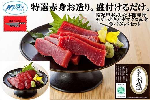 本鮪赤身とキハダ鮪赤身セット(160g×1/200g×1)南紀串本よしだ