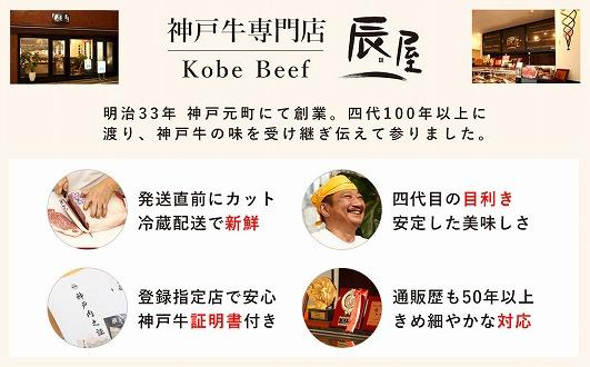 【冷蔵便】【辰屋】神戸牛鋤焼&しゃぶしゃぶ重セット