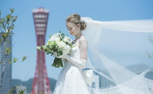 【平日限定】神戸の絶景を背景にフォトウェディングプラン