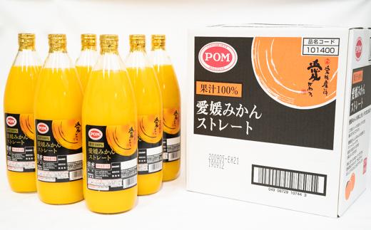 POM愛媛みかんストレート(1L×6本)