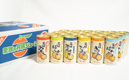 ポン愛媛の柑橘ジュース詰合せ