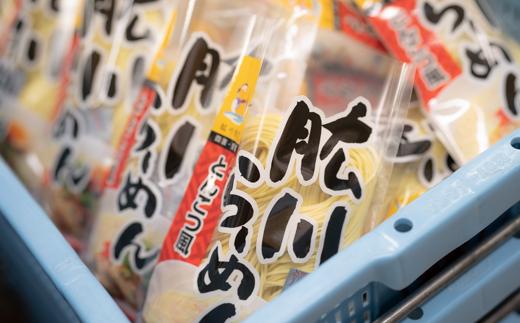 ひじ特セット(肱川らーめん)10袋