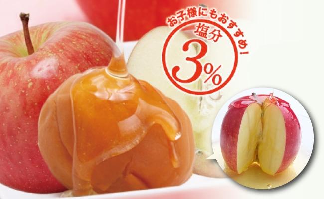 紀州南高梅 減塩アップル梅 塩分3%(1キロ) 【白浜グルメ市場】