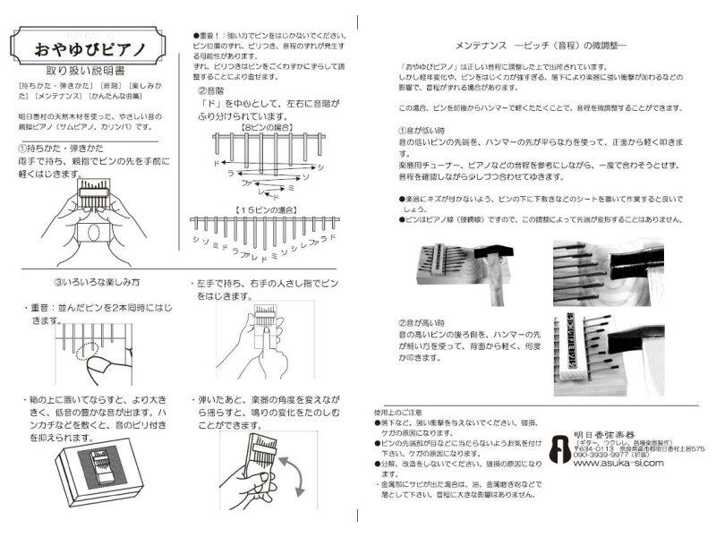 おやゆびピアノ<ナチュラル>(TP-15NA)